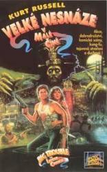 Velké nesnáze v malé Číně (1986) - film - xFilms.cz